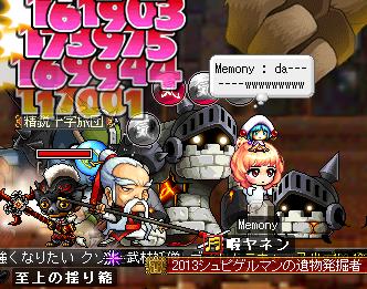 MapleStory 2013-05-26 17-03-48-53