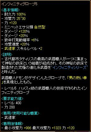 近況:インフィニ5