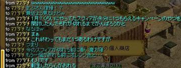 近況:ハナターカダカー2