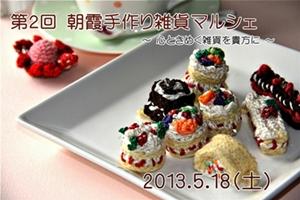 第2回+朝霞手作り雑貨マルシェ