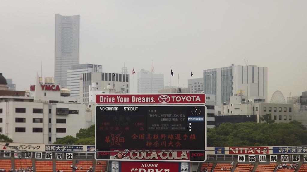 試合前スコアボードとランドマークタワー
