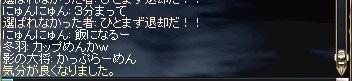 本日の犠牲者にゅん10
