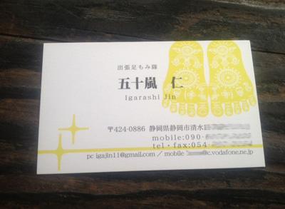 jin2.jpg