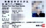 第一級アマチュア無線技士免許証