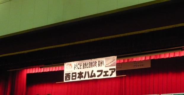 第11回 西日本ハムフェアー