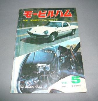 創刊号 モービルハム 1973年発行のご紹介