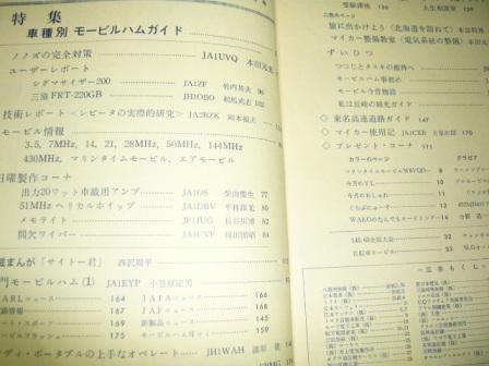 創刊号 モービルハム 1973年発行のご紹介 ②