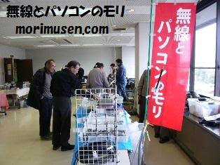 『ハムの集い・和歌山県支部大会』へ出展いたしました!