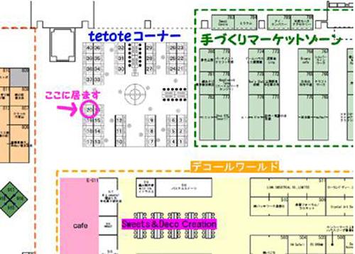 日本ホビーショー配置図