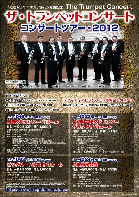 2012tour.jpg