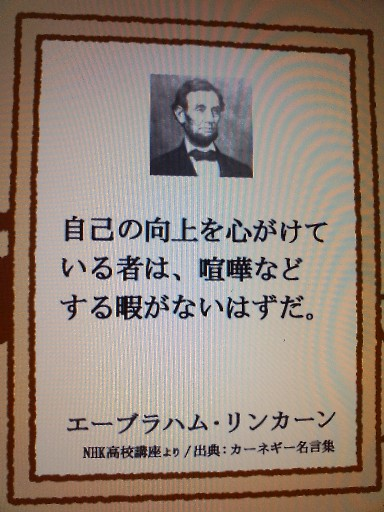 リンカーンさんの有り難い御言葉☆