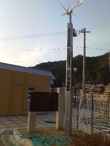 脇公園・太陽光発電と風力発電
