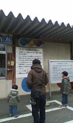 貝塚公園・交通教室