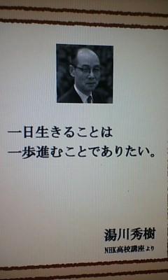 湯川さんの有り難い御言葉☆