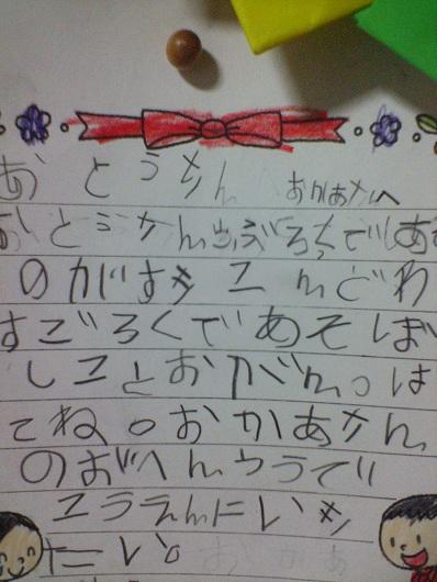 長男からの手紙