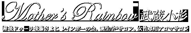 マザーズレインボー武蔵小杉 産後ドゥーラ後藤さよこ レインボーの会、誕生学®サロン、女性専用アロマサロン