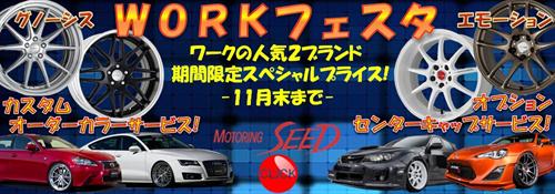 WORKキャンペーン11月_R