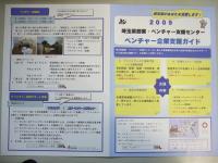 2009年度県の支援ガイド