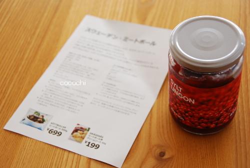 131028_北欧家庭料理のレシピ01