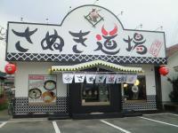 sanukidoujou01.jpg