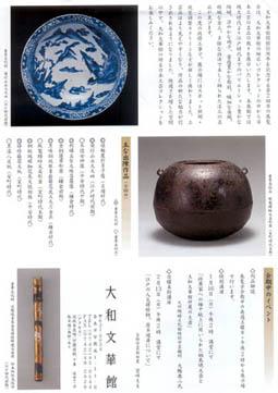 11yamatohuyu3.jpg