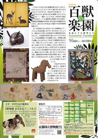 animalhaku4.jpg