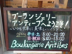 antibes2.jpg