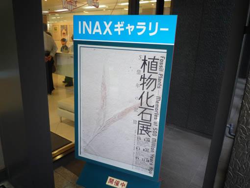 inaxkaseki1.jpg