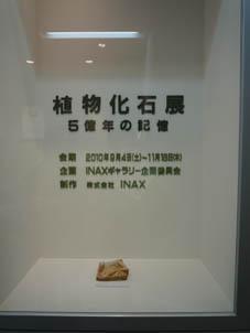 inaxkaseki2.jpg