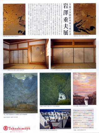 iwasawa2.jpg