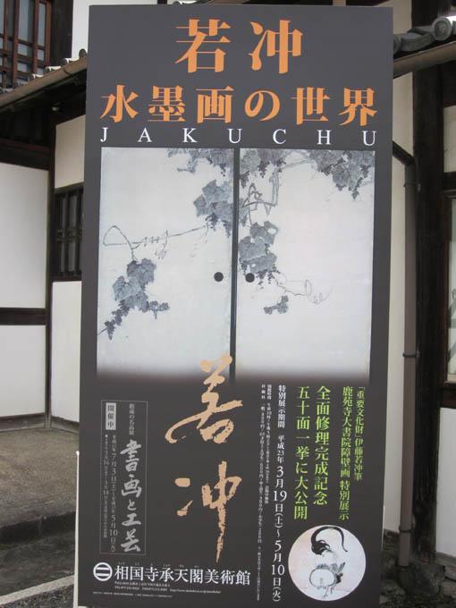 jojakuchu2.jpg