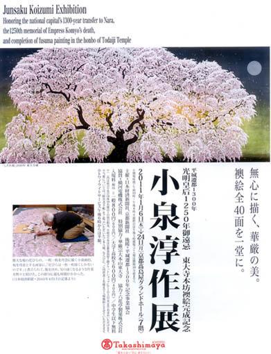 junsaku3.jpg