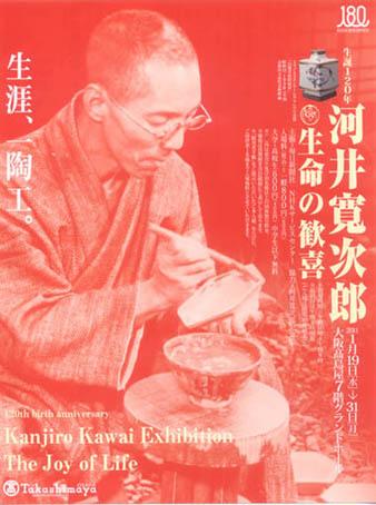 kanjiro2.jpg