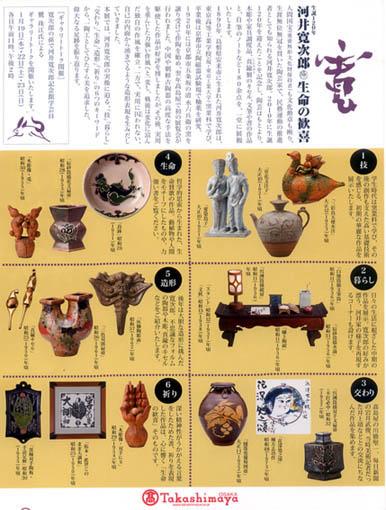 kanjiro3.jpg