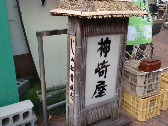 kanzakiya1.jpg
