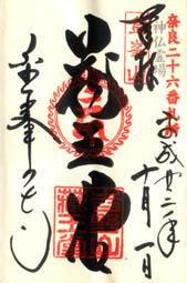 kinpusenji19.jpg
