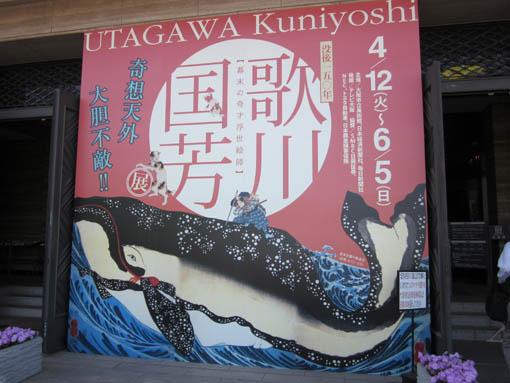 kuniyoshio1.jpg