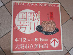 kuniyoshio10.jpg
