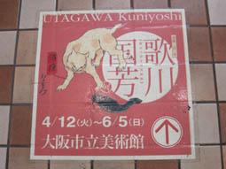kuniyoshio11.jpg