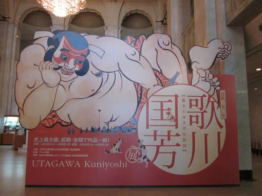 kuniyoshio2.jpg