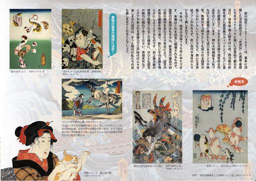 kuniyoshio5.jpg