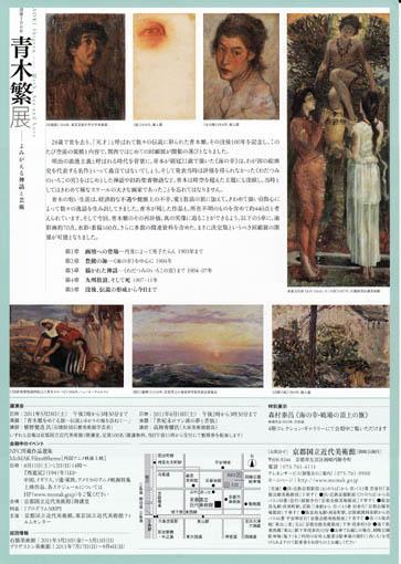 kyoaoki4.jpg