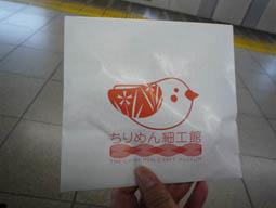 kyomiyage5.jpg
