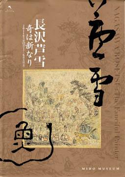 rosetsumiho5.jpg