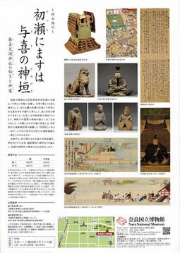 tenjikunara5.jpg