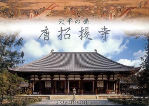 tosyodaiji15.jpg