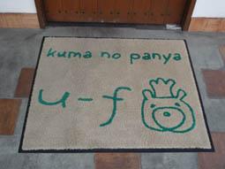 u-f2.jpg