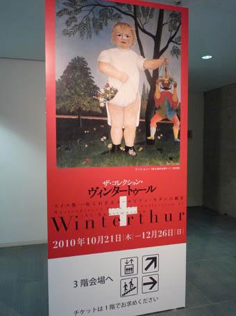winterthur2.jpg