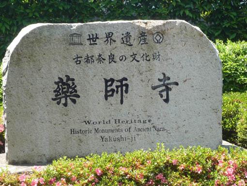 yakusiji1.jpg