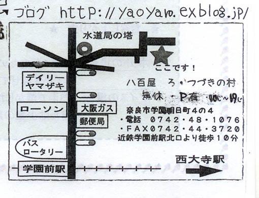 yaoyaro8.jpg
